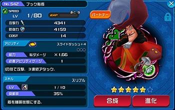 フック船長の画像 p1_3
