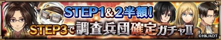 調査兵団ガチャ2シミュレーター【進撃の巨人コラボ】