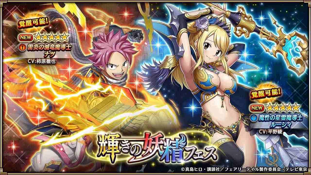 輝きの妖精フェス