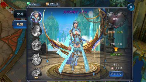 Goddessレビュー