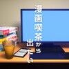 僕のヒーローアカデミア ULTRA IMPACT - BANDAI NAMCO Entertainment Inc.