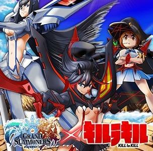 「グランドサマナーズ」大人気TVアニメ『キルラキル』とのコラボを7/30(金)より復刻開催!