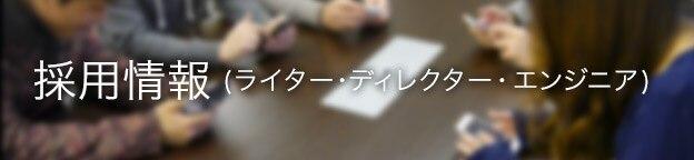 採用情報(ライター・ディレクター・エンジニア)