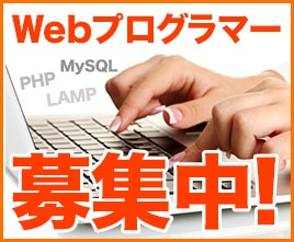WEBプログラマー募集