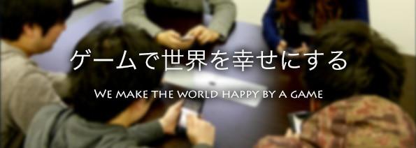 ゲームで世界を幸せにする