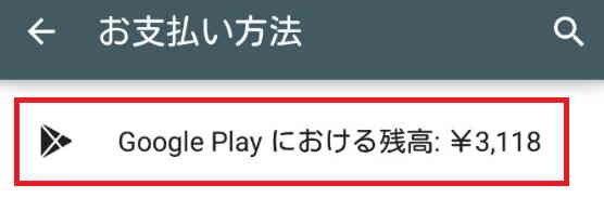 Google Play における残高