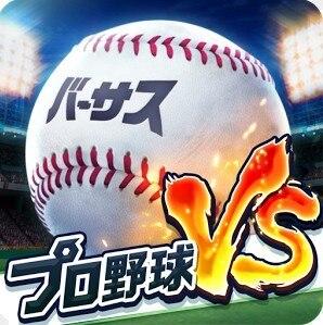プロ野球バーサス
