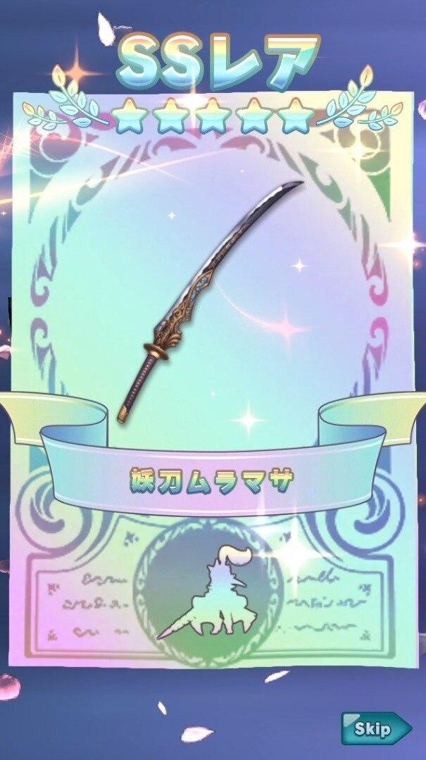 妖刀ムラマサ