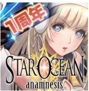 STAR OCEAN アナムネシス
