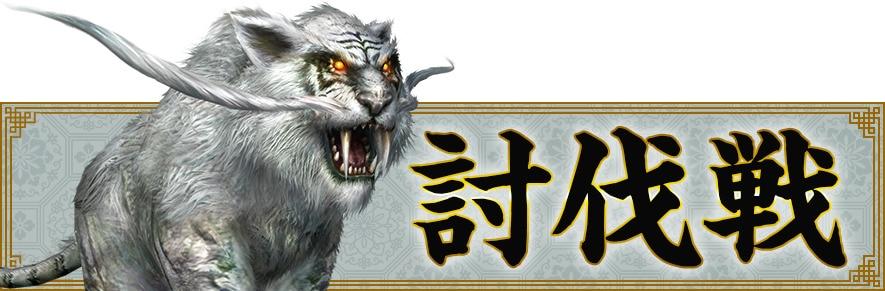 【討伐戦】白虎