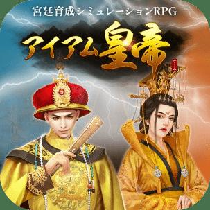 【アイアム皇帝】レビュー・口コミ・評判・評価まとめ