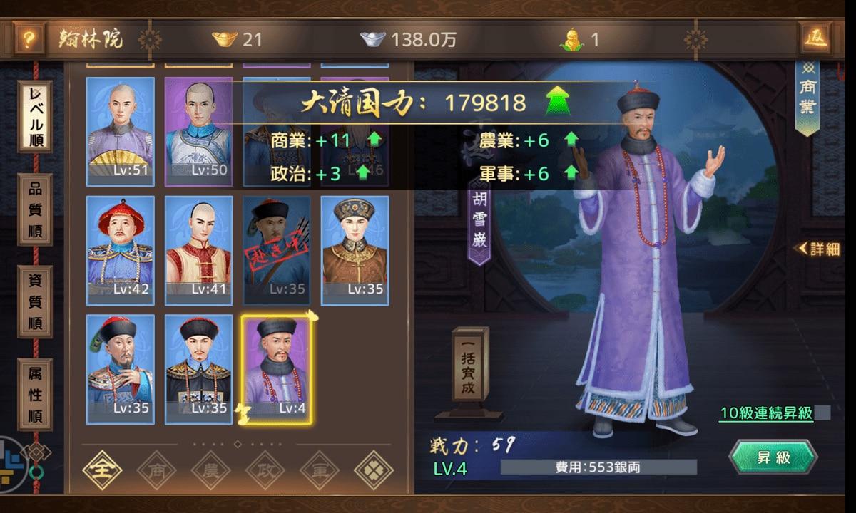 アイアム皇帝強化