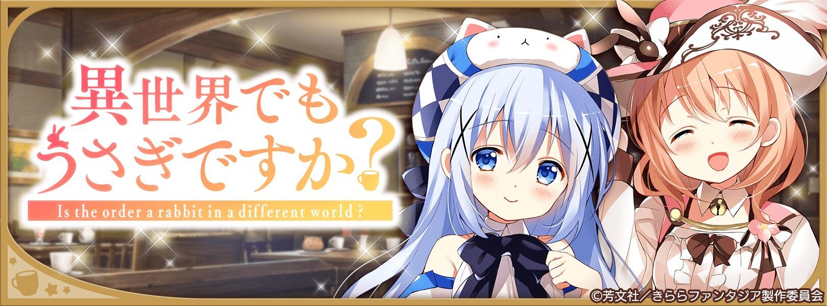 InfoBanner_usagi_prjn4