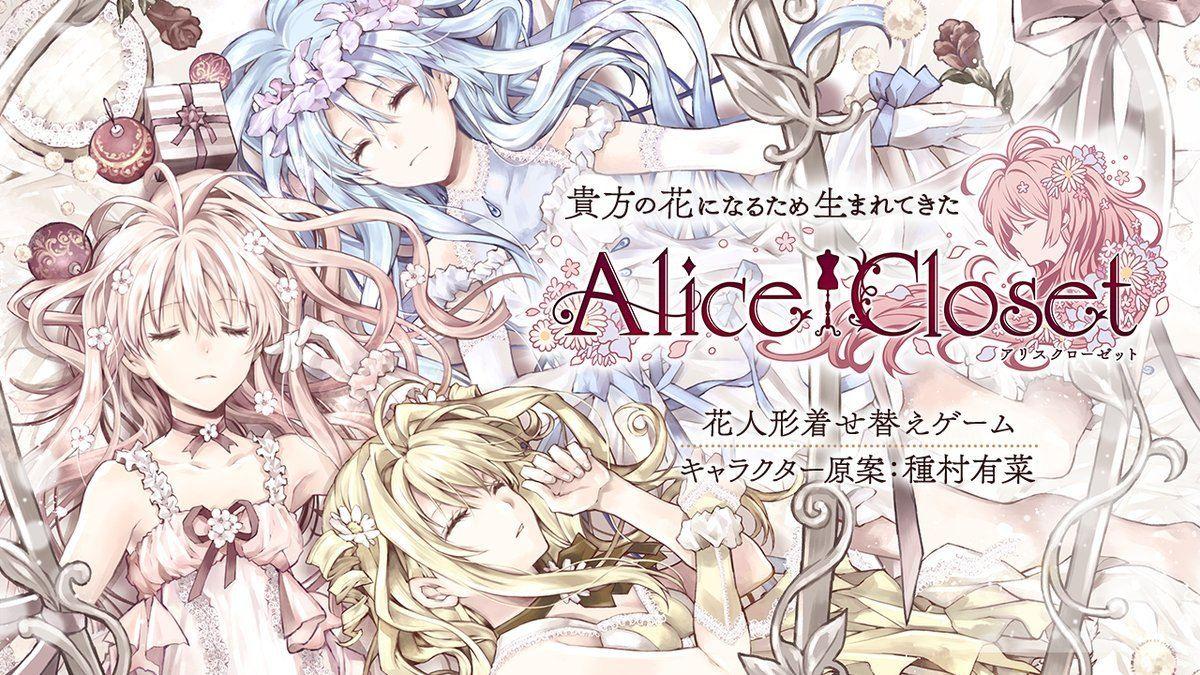 Alice Closet-アリスクローゼット-