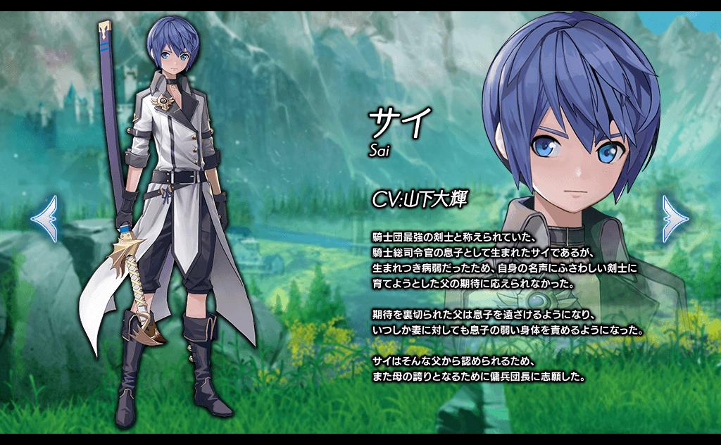 character_Sai_L