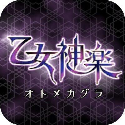 【乙女神楽~ザンビへの鎮魂歌~】レビュー・口コミ・評判・評価まとめ
