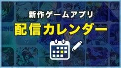 新作アプリ配信カレンダー