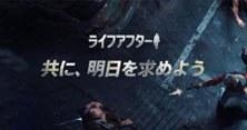 ライフアクター