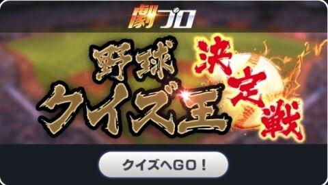 野球クイズ王決定戦 事前登録キャンペーン