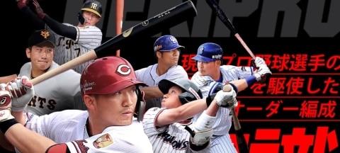 現役のプロ野球選手が実名で登場する
