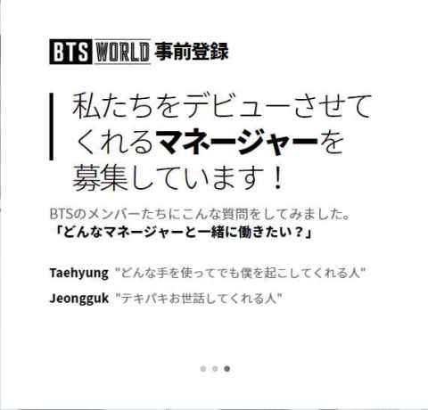 BTS WORLD事前登録