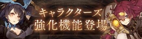 ⑨キャラ強化機能_Banner001LImage
