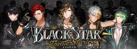 ブラックスター -Theater Starless-とは