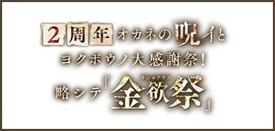 2周年オカネの呪イとヨクボウノ大感謝祭!