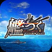 艦つく -Warship Craft-アイコン