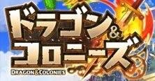 ドラゴン&コロニーズ