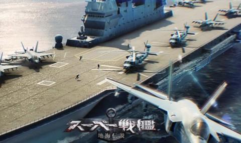 スーパー戦艦ヘッダー
