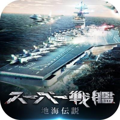 スーパー戦艦アイコン