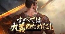 乱世三国:六龍の戦い