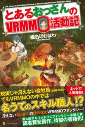 とあるおっさんのVRMMORPG活動記