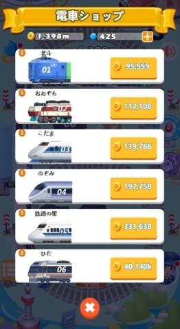 電車は購入もできる