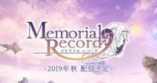メモリアルレコードは、2019年秋配信を予定!