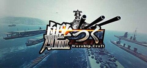 【配信開始】『艦つく -Warship Craft-』のレビュー・口コミ!
