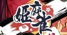 『姫麻雀』の事前登録者が10万人を達成!