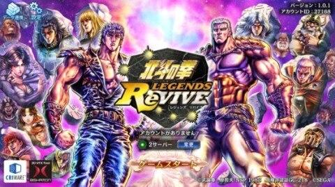 北斗 の 拳 legends revive