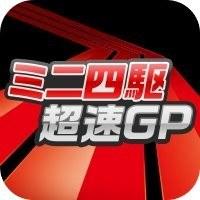 【ミニ四駆超速グランプリ】レビュー・口コミ・評判・評価まとめ