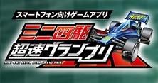 『ミニ四駆 超速グランプリ』のゲームシステムが公開!