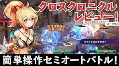 新作RPGクロスクロニクルのゲームシステムとリセマラ方法をまとめて紹介!