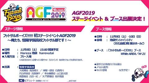 アニメイトガールズフェスティバル2019出展決定