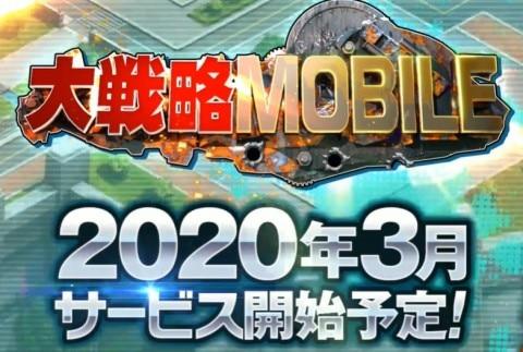 大戦略MOBILEの配信日と事前登録