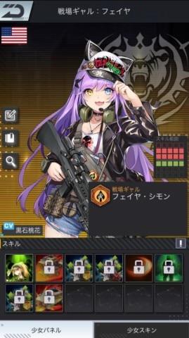 実在する戦闘部隊をテーマとした戦闘少女