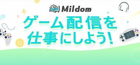 超話題配信サービスMildomの運営者に直撃インタビュー!