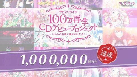 100万再生達成