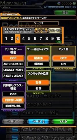 様々な種類のゲームオプションを設定可能