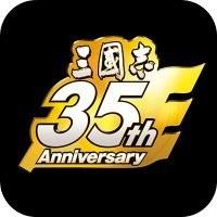 「三国志」35周年新作アイコン