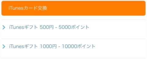 ポイント交換は500円分から